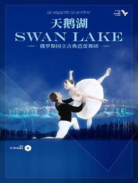 俄罗斯国立古典芭蕾舞团《天鹅湖》---乌兰浩特