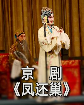 【济南】京剧《凤还巢》