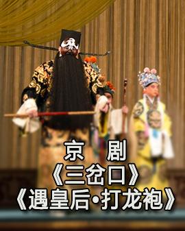 【济南】京剧《三岔口》《遇皇后·打龙袍》