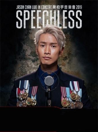 陈柏宇Speechless巡回音乐会2019广州站