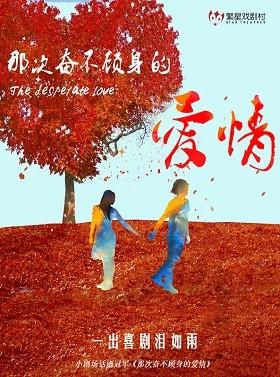 小剧场话剧冠军——《那次奋不顾身的爱情》