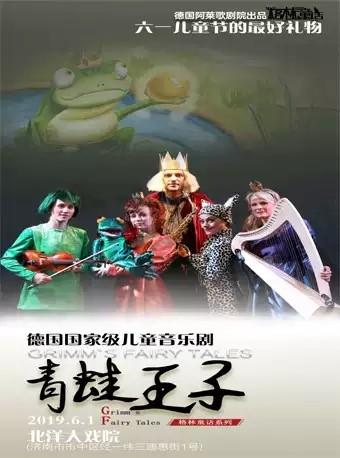 《青蛙王子》-济南站