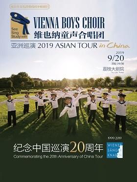 南京市文化消费政府补贴剧目 纪念中国巡演20周年维也纳童声合唱团亚洲巡演-南京站
