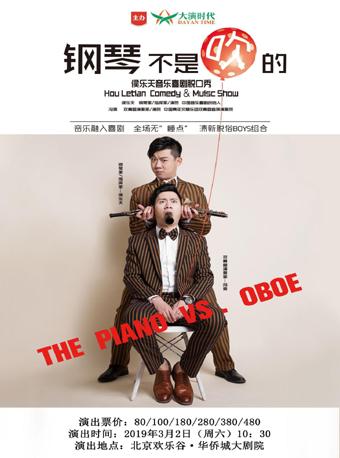 【大演时代】侯乐天音乐喜剧《钢琴不是吹的》-北京