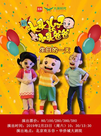 【大演时代】央视动画独家授权《新大头儿子和小头爸爸生日的一天》