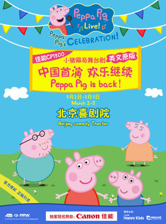 佳能CP1300·2019英国正版引进《小猪佩奇舞台剧-Peppa Pig's CELEBRATION》英文版