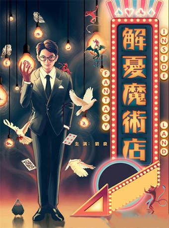 戏剧东城·第二届隆福戏剧月 魔术剧《解忧魔术店》