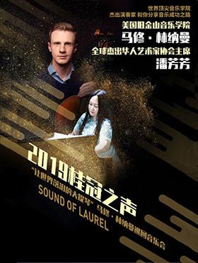 """《2019桂冠之声--""""让世界落泪的大提琴""""马修·林纳曼巡回音乐会》 -重庆站"""