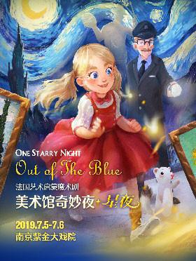 法国艺术启蒙魔术剧《美术馆奇妙夜·星夜》-南京站