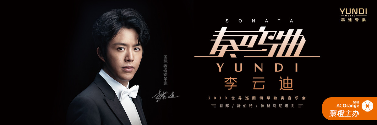 李云迪奏鳴曲 2019世界巡回鋼琴獨奏音樂