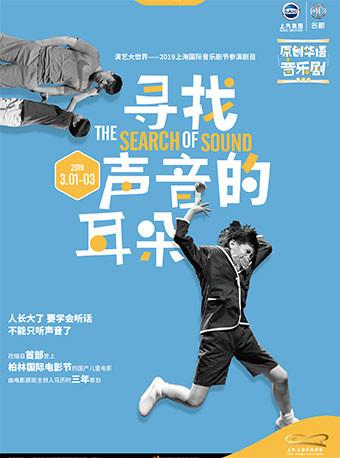 原创华语音乐剧《寻找声音的耳朵》