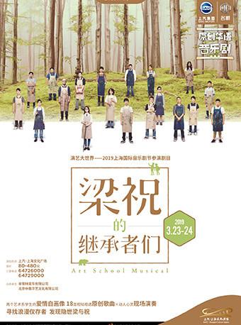 原创华语音乐剧《梁祝的继承者们》