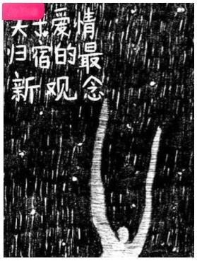 孟京辉最新戏剧作品《关于爱情归宿的最新观念》--北京站