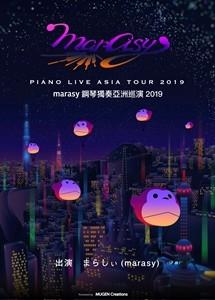 触手猴钢琴独奏亚洲巡演 2019 上海站