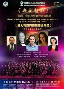 第36届上海之春国际音乐节 《歌剧魅影》歌剧、音乐剧经典合唱音乐会