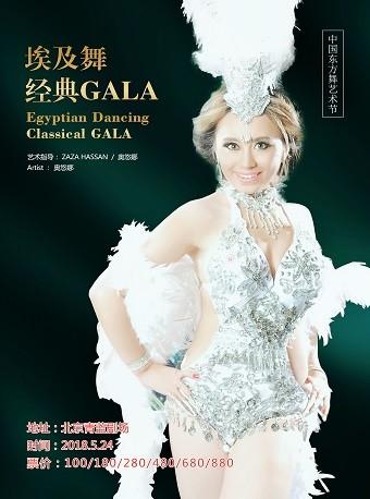 中国东方舞艺术节-埃及舞蹈经典GALA