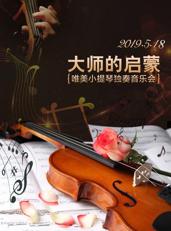 大师的启蒙-唯美小提琴专场音乐会-北京