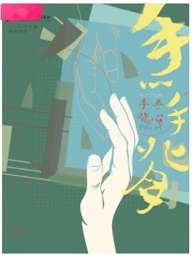 戏剧东城·第二届隆福戏剧月 话剧《手心手背》