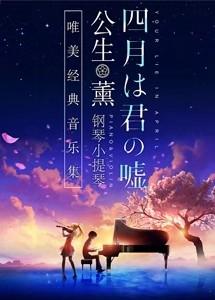 """《四月是你的谎言》 """"公生""""与""""薰""""的钢琴小提琴唯美经典音乐集"""