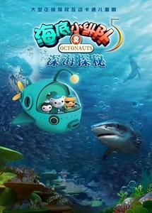全国正版授权大型互动式冒险舞台剧 海底小纵队5 之深海探秘