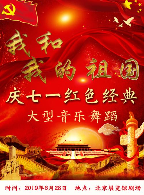 '庆七一'红色经典大型音乐舞蹈—《我和我的祖国》-北京