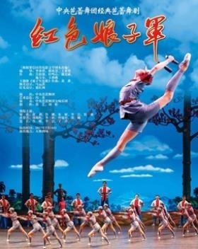 庆祝中央芭蕾舞团成立60周年 中国经典芭蕾舞剧《红色娘子军》-北京