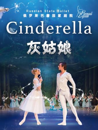 俄罗斯芭蕾国家剧院芭蕾舞《灰姑娘》-北京