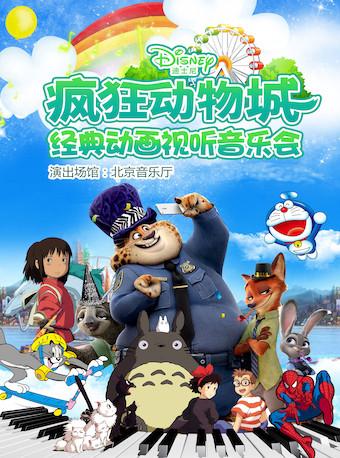 疯狂动物城——经典动画视听音乐会-北京