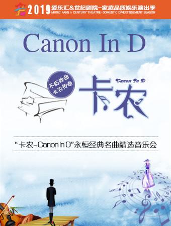 """""""卡农Canon In D""""永恒经典名曲精选音乐会"""