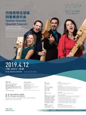 """2019深圳""""一带一路""""国际音乐季 巴西昆塔古竖笛四重奏音乐会"""
