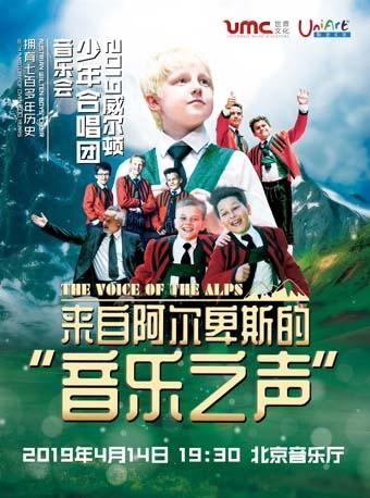 """威尔顿少年合唱团来自阿尔卑斯的""""音乐之声""""-北京站"""
