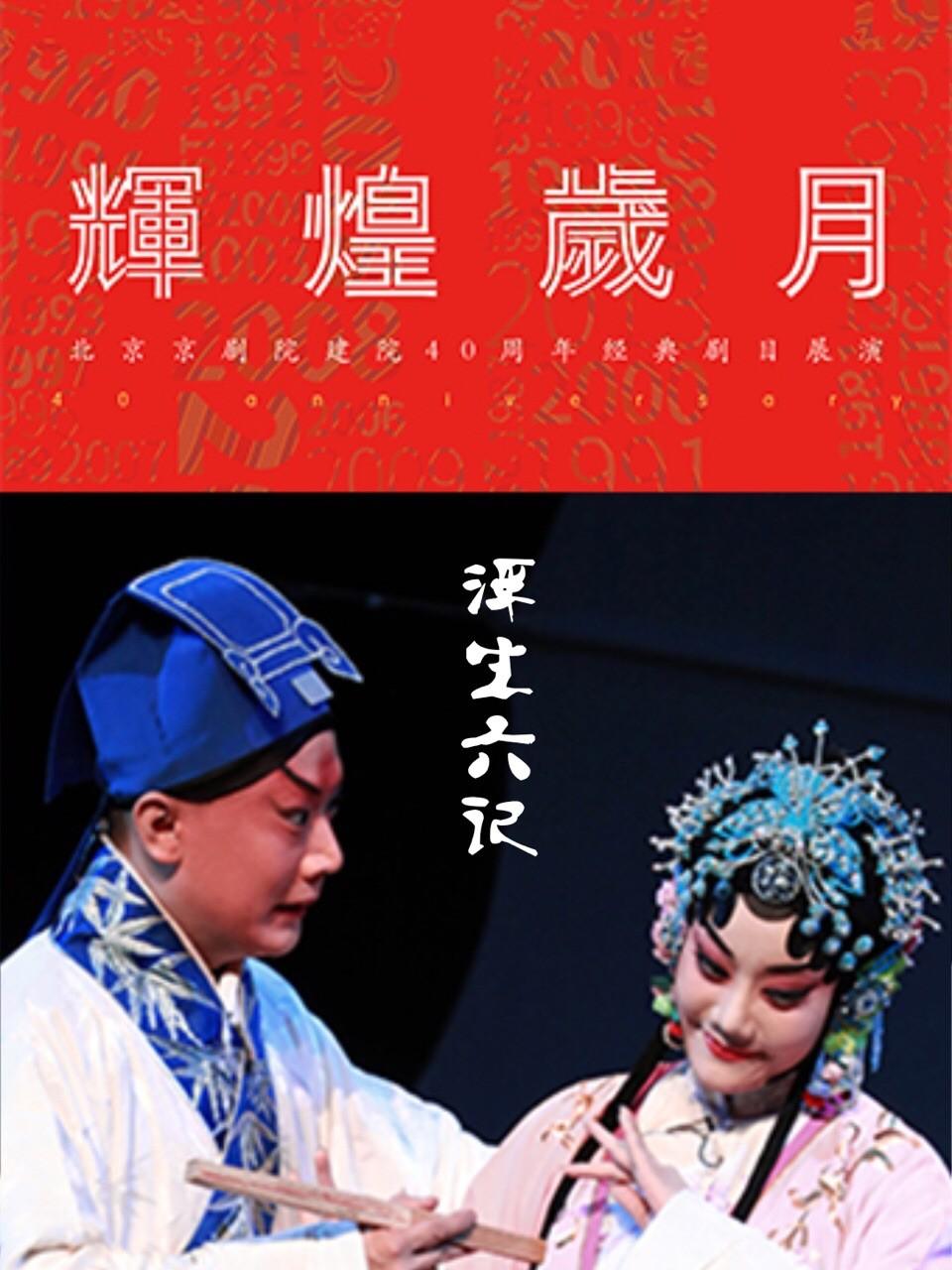 """""""辉煌岁月""""北京京剧院建院40周年经典剧目展演 《浮生六记》"""