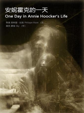 戏剧东城·第二届隆福戏剧月 独角戏《安妮霍克的一天》