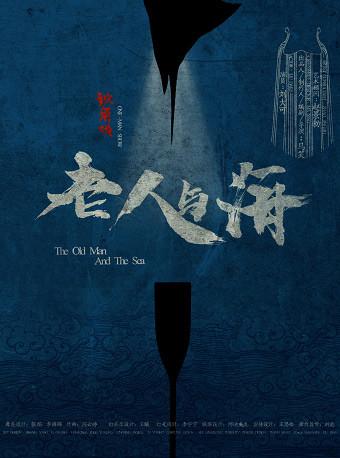 戏剧东城·第二届隆福戏剧月 独角戏《老人与海》