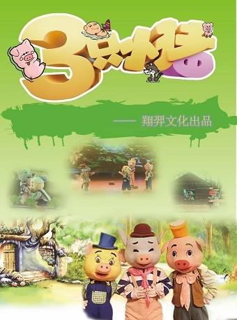 戏剧东城·第二届隆福戏剧月 大型多媒体励志互动儿童剧《三只小猪》