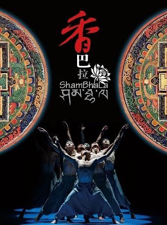 戏剧东城·第二届隆福戏剧月 舞剧《香巴拉》