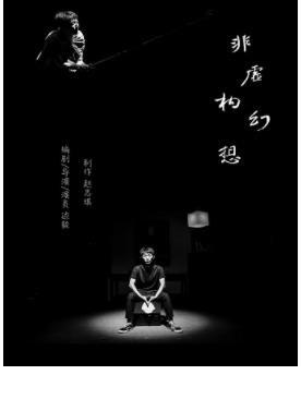 戏剧东城·第二届隆福戏剧月 话剧《非虚构幻想》