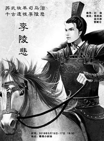 戏剧东城·第二届隆福戏剧月 跨界融合剧《李陵悲》-北京