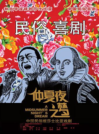 林兆华中国民俗喜剧《仲夏夜之梦》-长沙站