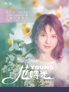 """2019咪咕音乐现场""""花YOUNG时光""""郭静专场-上海站"""