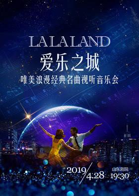"""爱乐之城""""LA LA LAND"""" –唯美浪漫经典名曲视听音乐会"""