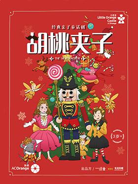 【小橙堡】经典亲子童话剧《胡桃夹子》---杭州