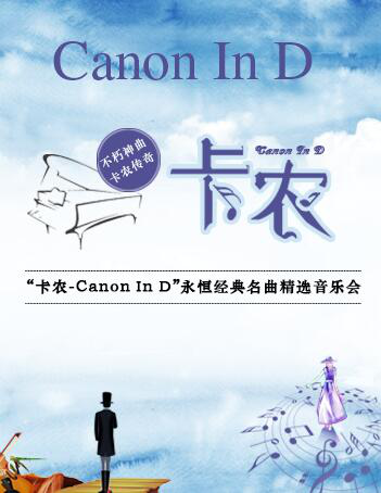 """""""卡农Canon In D""""永恒经典名曲精选音乐会-西安站"""