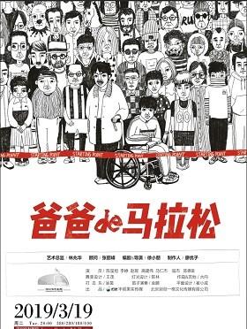 话剧《爸爸的马拉松》深圳站