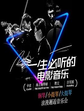 一生必听的电影音乐——钢琴小提琴大提琴浪漫邂逅音乐会
