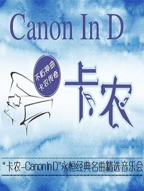 """""""卡农Canon In D"""" 永恒经典名曲精选音乐会"""