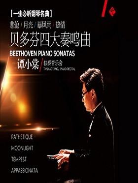 《一生必听钢琴名曲》——贝多芬四大奏鸣曲谭小棠独奏音乐会