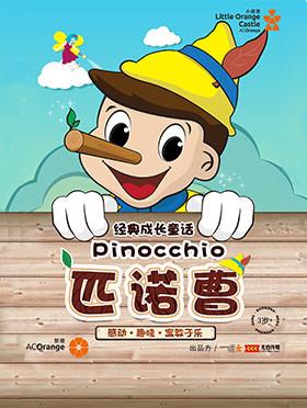 【小橙堡】经典成长童话《匹诺曹》---合肥站