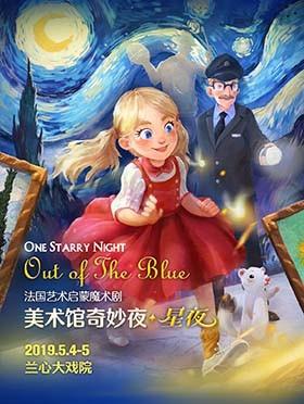 法国艺术启蒙魔术剧《美术馆奇妙夜·星夜》-上海站