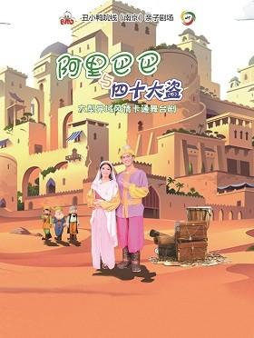 异域卡通舞台剧《阿里巴巴与四十大盗》-南京站